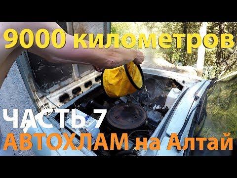В горах Москвич пирожок греется, Фольксваген нещадно трясет... автохлам на Алтай. Часть 7