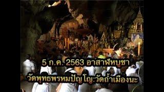 5 ก.ค. 2563 😍 #สวดจักรพรรดิ รอบที่ 5 #วัดพุทธพรหมปัญโญ #วัดถ้ำเมืองนะ