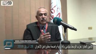 مصر العربية | الأمين العام:  حزب الوسط سياسي وله رؤية واضحة مغايرةعن الإخوان