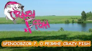 SPINOOBZOR 7. О резине Crazy Fish