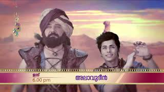 Watch the latest promo of popular malayalam serial alauddin that airs on surya tv. click to full episodes top serials tv: tha...