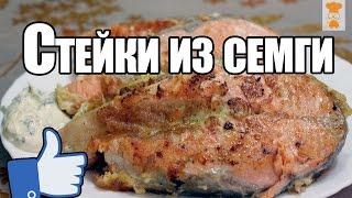 Вкусный и простой рецепт. Румяный стейк из семги!