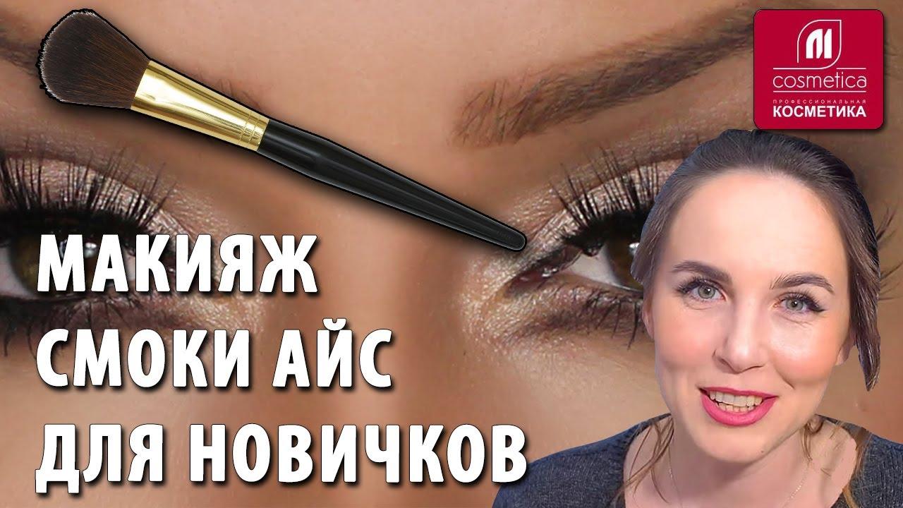 Как сделать макияж дымчатый видео фото 438