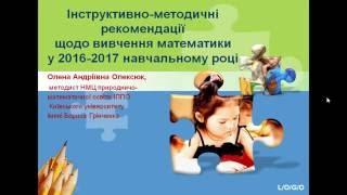 О.А.Олексюк. Методичні рекомендації щодо вивчення математики у 2016-2017 н.р.