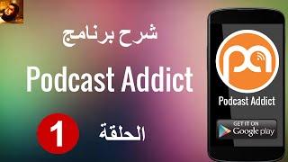 شرح برنامج Podcast Addict - الحلقة 1 screenshot 1
