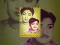Sabash Suri - Full Length Telugu Movie    NTR Krishna Kumari    J.N.Murhty