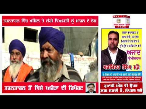 Police killed Man in Tarntaran