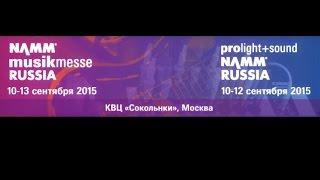 NAMM Musikmesse Russia Prolight + Sound NAMM Russia 2015 - Общий отчет о выставке.