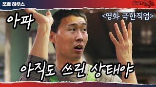 [쪼네마월드] 영화 극한직업 - 손흥민편(발연기 주의)