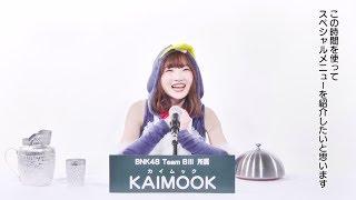BNK48 Team BIII  KAIMOOK (WARATTAYA DEESOMLERT / カイムック) AKB48 動画 2
