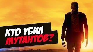 """""""ЛОГАН"""" - ДЕТАЛЬНЫЙ РАЗБОР ФИЛЬМА"""