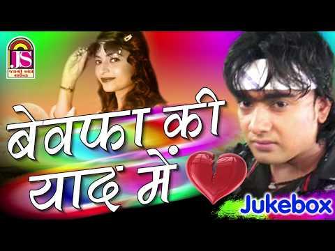 Bewfa Ki Yaadme || Rohit Thakor || New Gujarati Popular Song || Jay Shree Ambe Sound