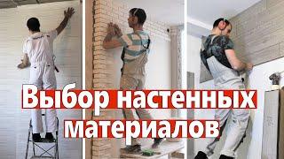 Фото Выбор стеновых материалов. Обои, покраска, жидкие обои, декоративный кирпич, панели и т.д.