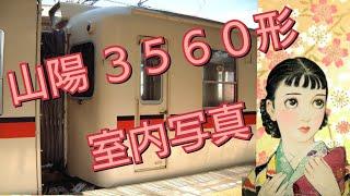 山陽電鉄 3560形 【元 2300系】懐かしい車内 映像!