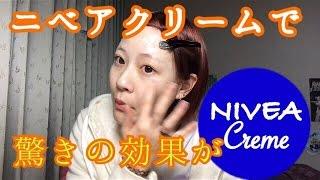 【ニベア】パックをしたら凄かった!!!【青缶】