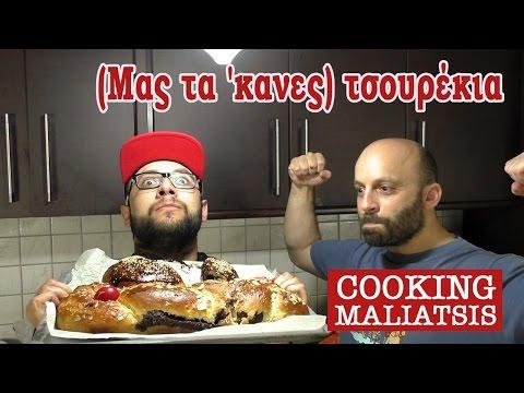 Cooking Maliatsis - 32 - (Μας τα 'κανες) τσουρέκια