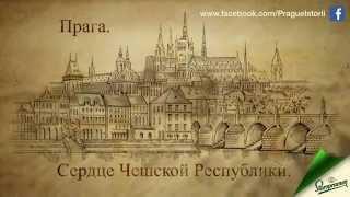 Прага. Сердце Чешской республики(Мы делимся с вами моментами гордости и славы за город, объединявший людей и культуры на протяжение столетий..., 2014-11-24T09:37:26.000Z)