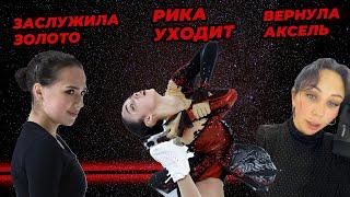 Рика завершила карьеру Туктамышева вернула аксель Загитова абсолютно заслужила золото Олимпиады