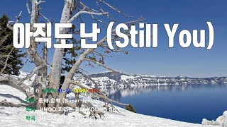 [은성 반주기] 아직도난(Still You) - 동해(이동해).은혁(슈퍼주니어)(SUPER JUNIOR)