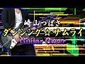 [PIKO] 王道アレンジ! ダンシング☆サムライ-崎山つばさ (Guitar Cover)
