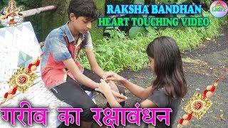 गरीब का  रक्षाबंधन || Garib Ka  Rakshabandhan || Raksha Bandhan Special Video 2019 || Heart Touching