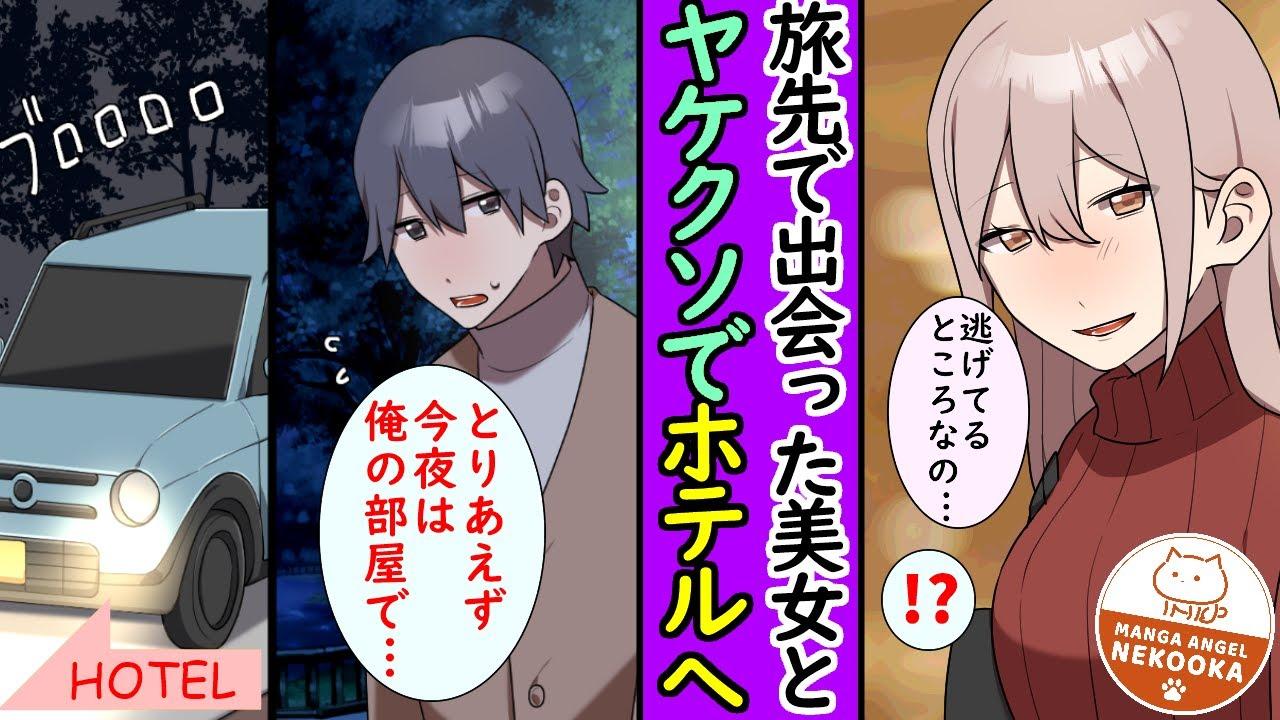 【漫画】失恋旅行で北海道に来たらワケあり美女と出会い、そのままホテルへ・・・