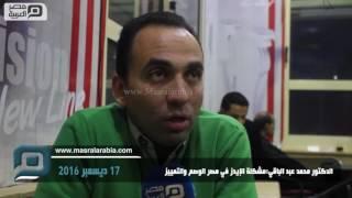 مصر العربية   الدكتور محمد عبد الباقي:مشكلة الإيدز في مصر الوصم والتمييز