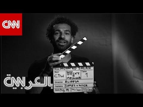 المقابلة الحصرية الكاملة لمحمد صلاح مع CNN  - نشر قبل 4 ساعة
