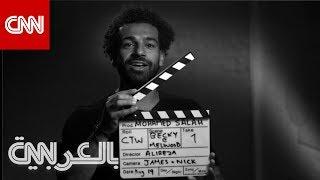 المقابلة الحصرية الكاملة لمحمد صلاح مع CNN