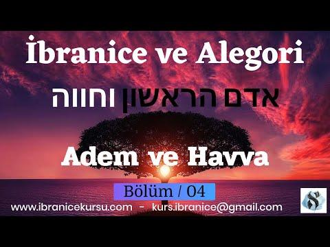 İbranice Ve Alegori / Bölüm 04 / Adem Ve Havva