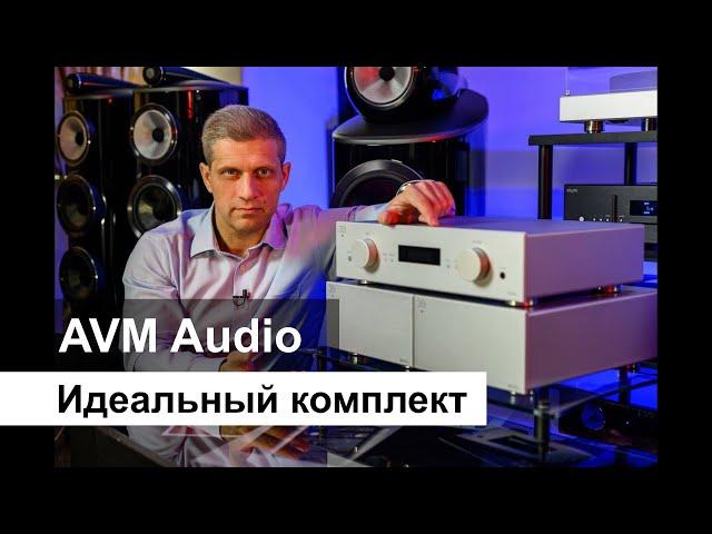 AVM Audio. Топовый HiFi комплект