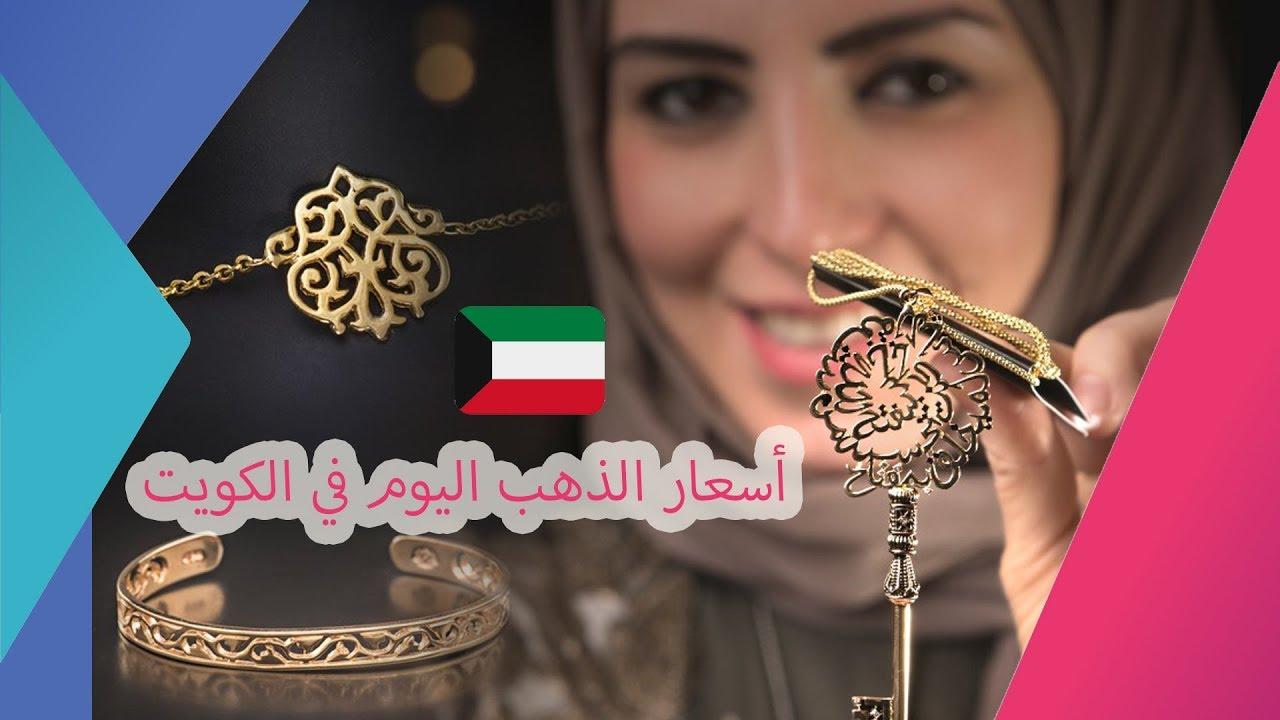 اسعار الذهب في الكويت اليوم الجمعة 12-6-2020 , سعر جرام ...