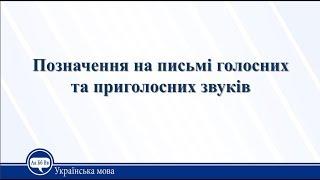 Урок 10. Українська мова 10 клас
