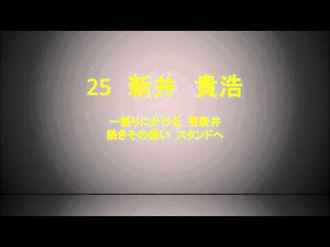 阪神応援歌メドレー 2012