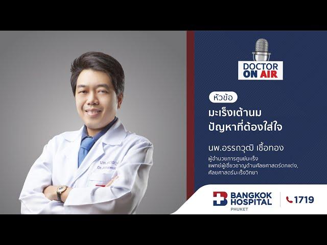 Doctor On Air | มะเร็งเต้านมปัญหาที่ต้องใส่ใจ โดย นพ.อรรถวุฒิ เชื้อทอง