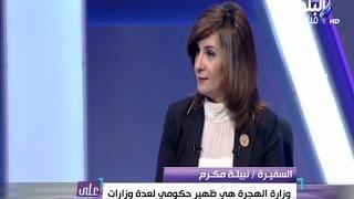 نبيلة مكرم: وزارة الخارجية كانت مقيدة في عهد الاخوان  وعشنا اوضاع صعبة