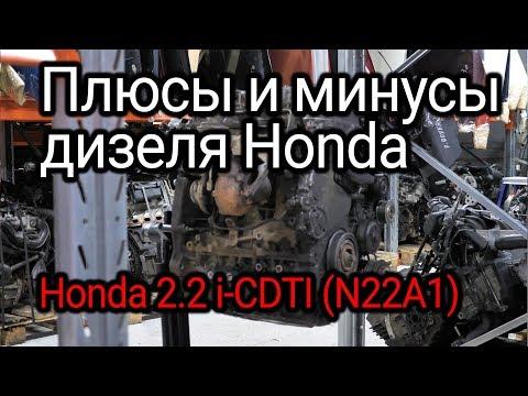 Фото к видео: Разобрали и снова обалдели - Honda 2.2 i-CTDI (N22A1). Все плюсы и минусы японского дизеля.