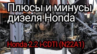 Разобрали и снова обалдели: Honda 2.2 i-CTDI (N22A1). Все плюсы и минусы японского дизеля.