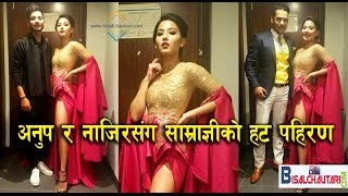 अनुप र नाजिरसंग साम्राज्ञीको हट पहिरण | samragyee rajya laxmi shah Hot dress with anoop and najir