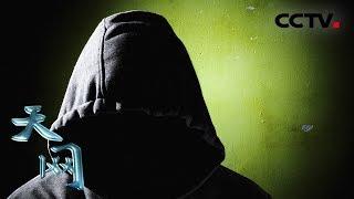 《天网》 别墅里的陌生人:盗贼全副武装没有留下任何线索 警方如何抽丝剥茧破案? | CCTV社会与法