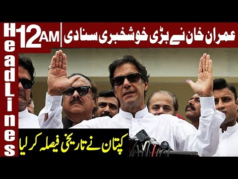 Good News for Nation from PM Imran Khan | Headlines 12 AM |