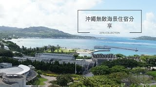 Gambar cover Okinawa Hotel Tour! |沖繩住宿分享(Airb&b ) 1