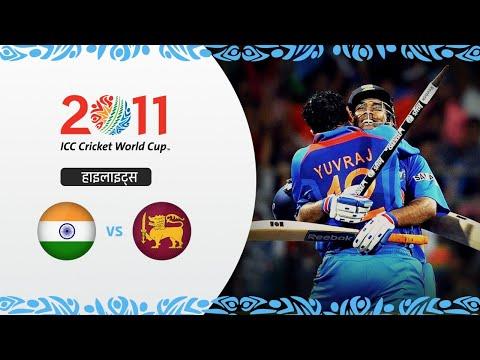 भारत की अविस्मरणीय जीत | 2011 विश्व कप