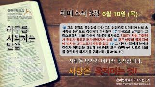 6월 18일 (목) 온라인 새벽기도-에베소서3장