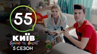 Киев днем и ночью - Серия 55 - Сезон 5