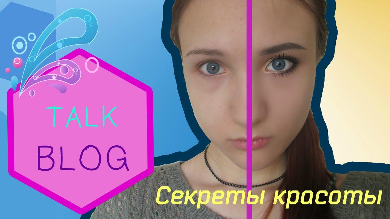 Хочу быть красивой макияж 116