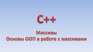 C++. Массивы. Основы ООП в работе с массивами