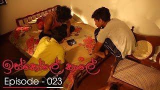 Iskole Kale | Episode 23 - (2018-02-22) | ITN Thumbnail