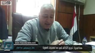 مصر العربية | صحة البحيرة : تجريع 825 ألف تلميذ ضد ضد الطفيليات المعوية