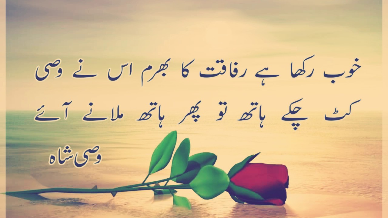 urdu poetry wasi shah